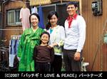 パッチギ!LOVE&PEACE_01.jpg
